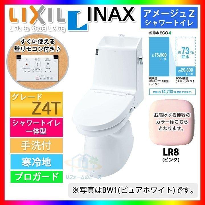 【保障できる】 [GBC-Z10ST_LR8+DT-Z184TW_LR8] INAX リクシル アメージュZ トイレ Z4T 床排水 排水芯200mm 手洗付, 田原本町:63465e43 --- lms.imergex.tech