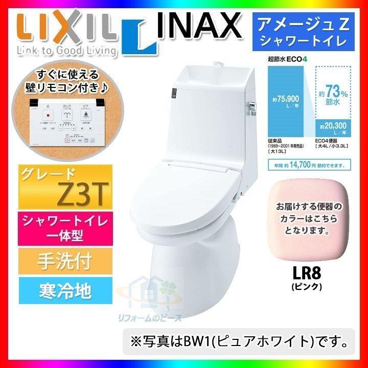 100%本物保証! [HBC-Z10ST_LR8+DT-Z183TN_LR8] INAX リクシル アメージュZ トイレ Z3T 床排水 排水芯200mm 手洗付, 森の時計ストア:3e8e0ee5 --- lms.imergex.tech