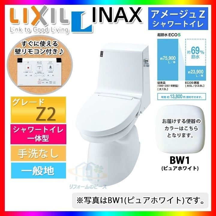 【在庫処分】 [BC-Z10PU_BW1+DT-Z152U_BW1] INAX リクシル アメージュZ トイレ Z2 床上排水 排水芯120mm 手洗なし, DOOON ショップ 0d3d8ac5