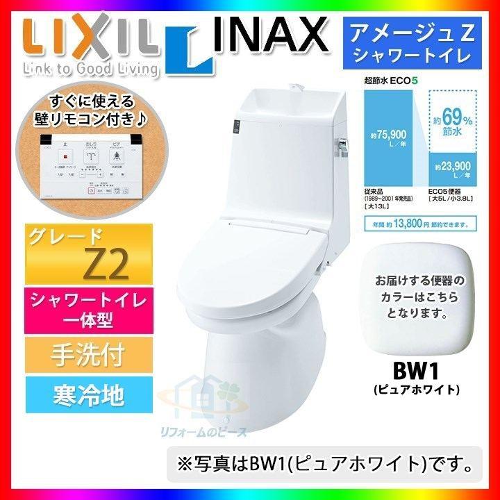 売れ筋商品 [BC-Z10PU_BW1+DT-Z182UN_BW1] INAX リクシル アメージュZ トイレ Z2 床上排水 排水芯120mm 手洗付, azzurri car shop 5a710df8