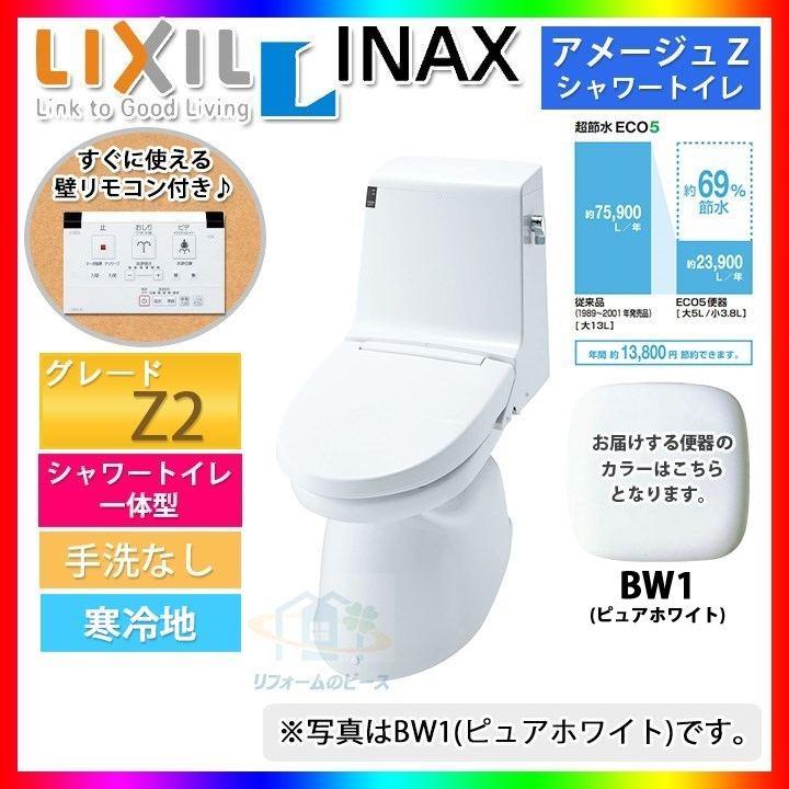 生まれのブランドで [BC-Z10PU_BW1+DT-Z152UN_BW1] INAX リクシル アメージュZ トイレ Z2 床上排水 排水芯120mm 手洗なし, 佐伯区 466b5a1d