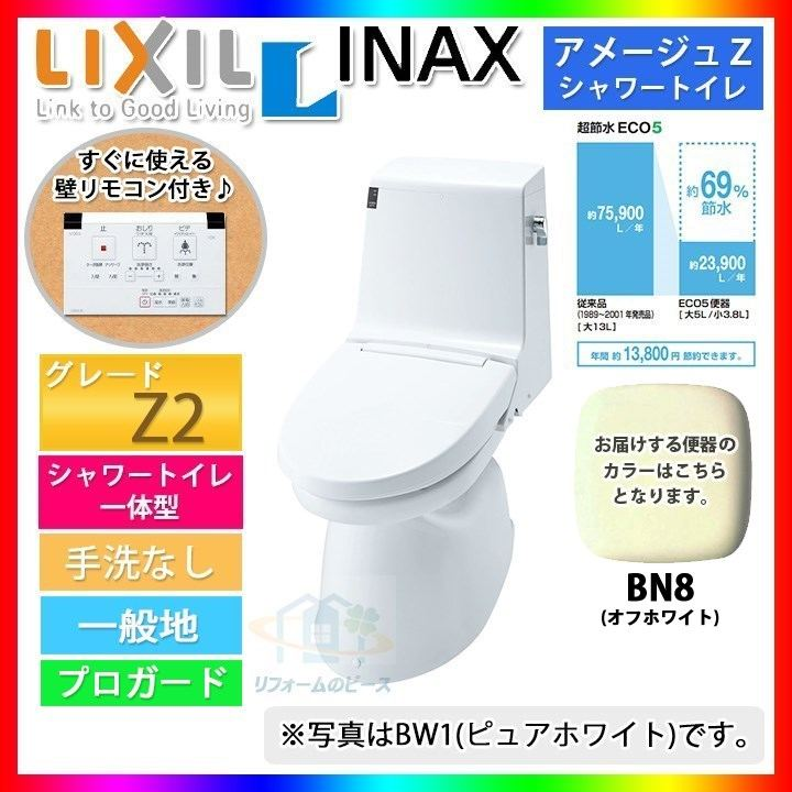 【保証書付】 [GBC-Z10PU_BN8+DT-Z152U_BN8] INAX リクシル アメージュZ トイレ Z2 床上排水 排水芯120mm 手洗なし, 戸田市 15c51260