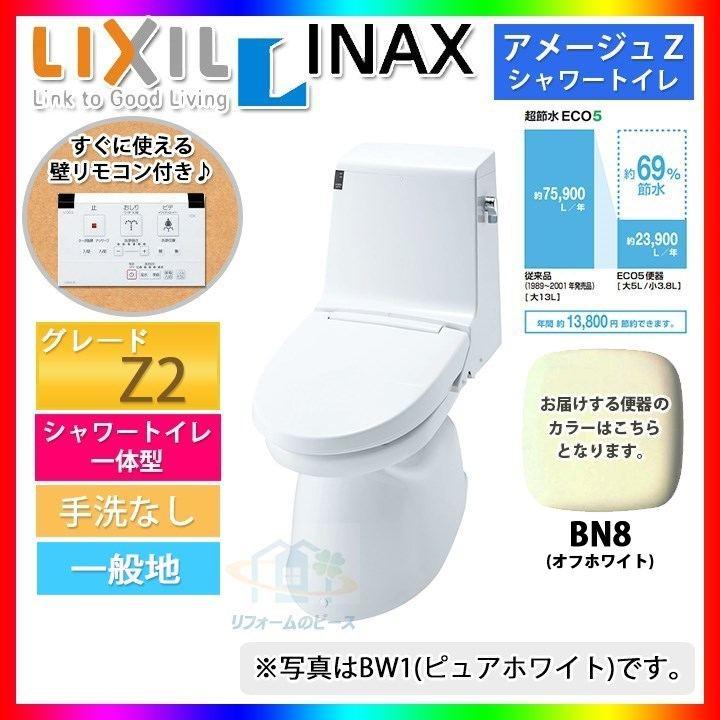 【超特価SALE開催!】 [BC-Z10PU_BN8+DT-Z152U_BN8] INAX リクシル アメージュZ トイレ Z2 床上排水 排水芯120mm 手洗なし, COCOde Shop 1523b916