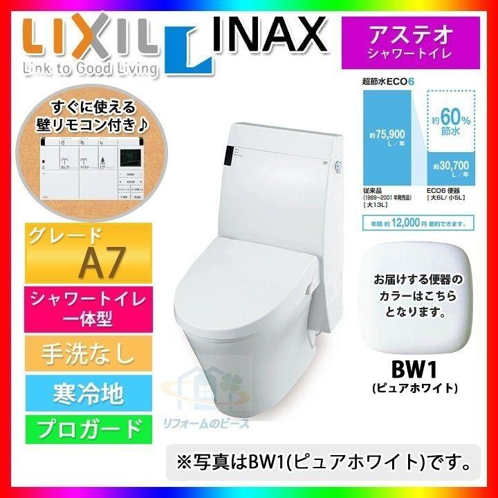 買得 [YBC-A10S_BW1+DT-357JN_BW1] INAX リクシル アステオ トイレ D-357JSN 床排水 排水芯200mm 手洗なし, シイダマチ:2f563873 --- asthafoundationtrust.in