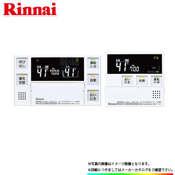 * [MBC-230V(T)] リンナイ 給湯器リモコン 停電モード対応リモコン [北海道沖縄離島除き送料無料] あす楽