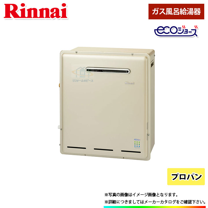* RUF-E2008AG A _LPG リンナイ ガスふろ給湯器 据置型 20号 プロパン 北海道沖縄離島除き送料無料