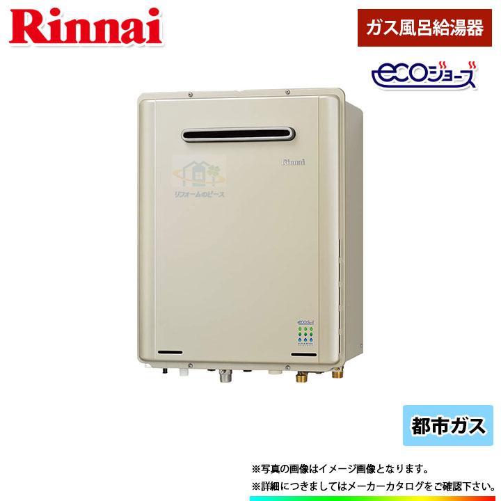 * RUF-E2008AW A _13A リンナイ ガスふろ給湯器 壁掛け型 前方排気 20号 都市ガス 北海道沖縄離島除き送料無料