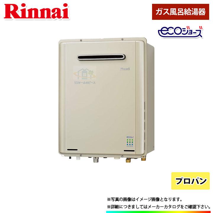 * [RUF-E1615AW(A)_LPG] リンナイ ガスふろ給湯器 設置フリー型 16号 プロパン [北海道沖縄離島除き送料無料]