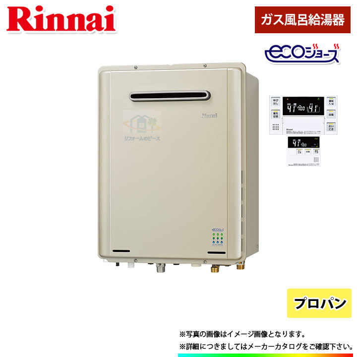 [RUF-E2005SAW(A)_LPG+MBC-230V] リンナイ ガスふろ給湯器 設置フリー型 20号 プロパン リモコン付 [北海道沖縄離島除き送料無料]