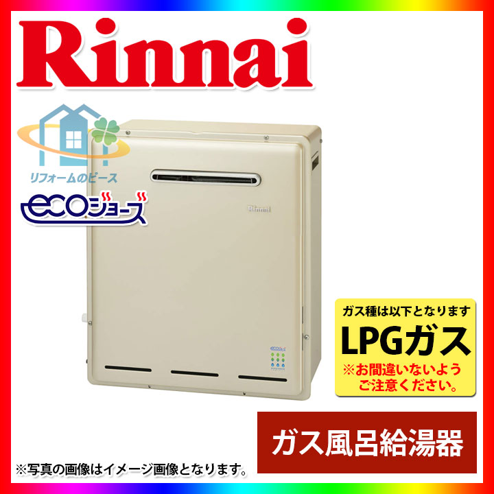 [RFS-E2008SA(A)_LPG] リンナイ ガスふろ給湯器 浴槽隣接設置型 20号 プロパン [北海道沖縄離島除き]