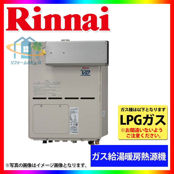 [RVD-A2000AA2-3(A)_LPG] リンナイ ガス給湯暖房用熱源機 給湯・暖房タイプ 20号 プロパン [北海道沖縄離島除き]
