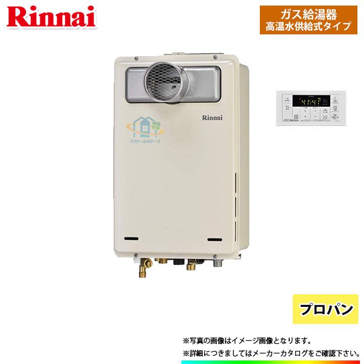 [RUJ-A2400T_LPG] リンナイ 高温水供給式ガス給湯器 高温足し湯 24号 前方排気 プロパン