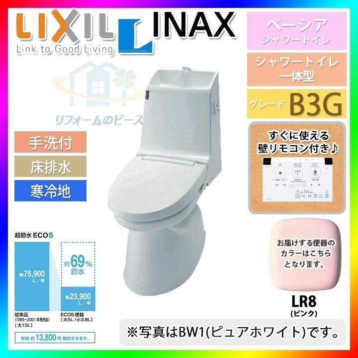 超美品 INAX 一体型シャワートイレ 手洗付 ピンク ベーシア B3G 暖房便座 [北海道沖縄離島除き送料無料]:リフォームのピース ザネクスト [HBC-B10SU_LR8+DT-B283GUN_LR8]-木材・建築資材・設備