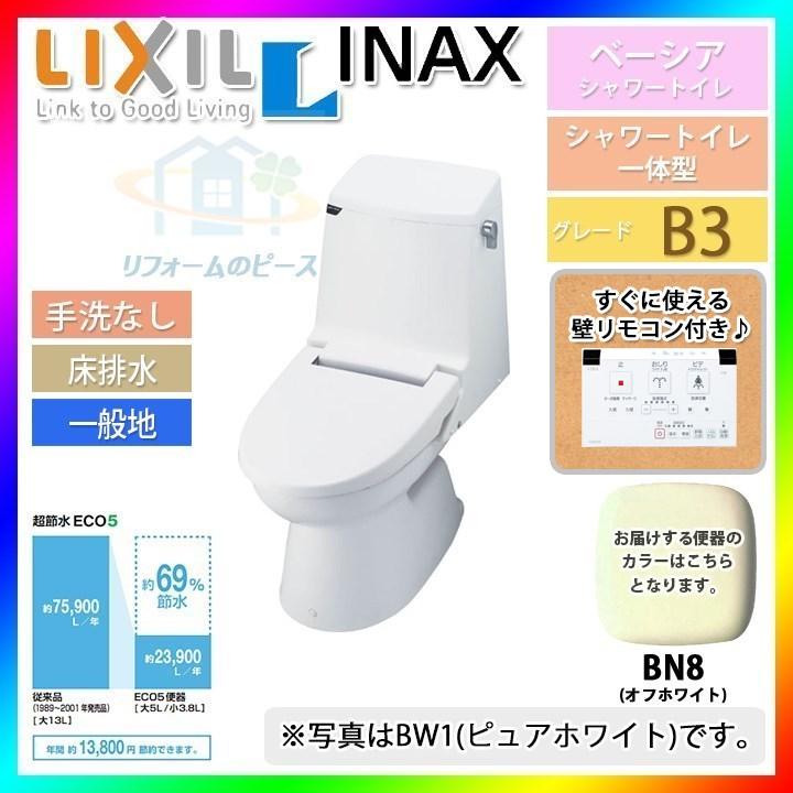 人気TOP [BC-B10SU_BN8+DT-B253U_BN8] INAX 一体型シャワートイレ 手洗なし オフホワイト ベーシア B3 暖房便座, 白衣&エプロン a7836d6d