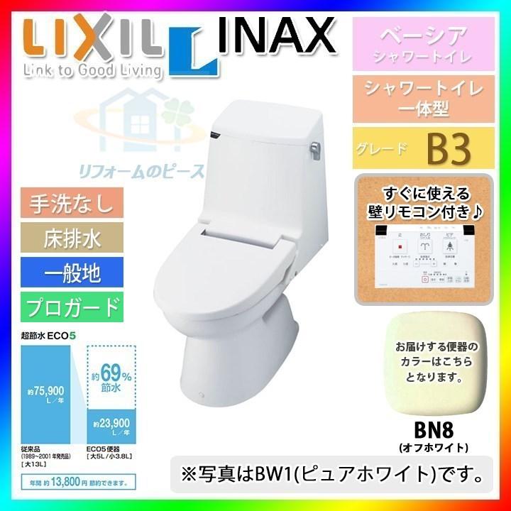 【日本製】 [GBC-B10SU_BN8+DT-B253U_BN8] INAX 一体型シャワートイレ 手洗なし オフホワイト ベーシア B3 暖房便座, イートレンド 17cd97a8