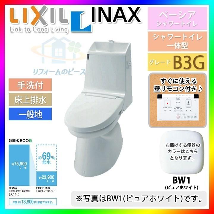 注目のブランド INAX 一体型シャワートイレ 手洗付 ピュアホワイト ベーシア B3G 暖房便座 [BC-B10PU_BW1+DT-B283GU_BW1] [北海道沖縄離島除き送料無料]:リフォームのピース ザネクスト-木材・建築資材・設備
