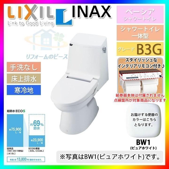2021高い素材  [BC-B10PU_BW1+DT-B253GUW-R_BW1] INAX 一体型シャワートイレ 手洗なし ピュアホワイト ベーシア B3G 暖房便座, コンタクトのLENS UP e7ca460a