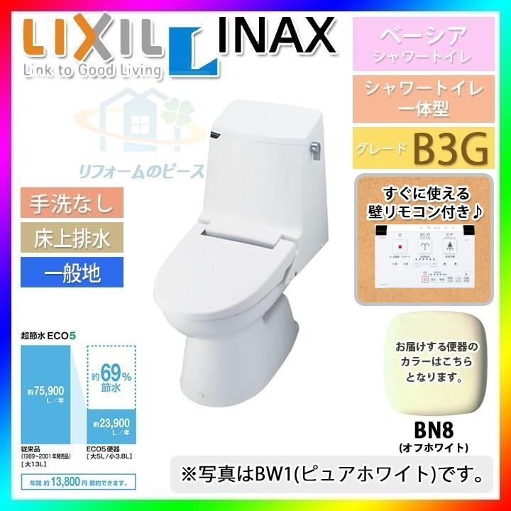 人気提案 [BC-B10PU_BN8+DT-B253GU_BN8] INAX 一体型シャワートイレ 手洗なし オフホワイト ベーシア B3G 暖房便座, ケルヒャー公式 9730c247