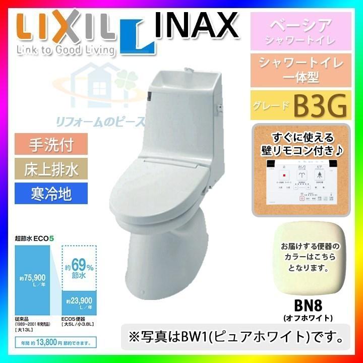 【激安大特価!】  [BC-B10PU_BN8+DT-B283GUN_BN8] INAX 一体型シャワートイレ 手洗付 オフホワイト ベーシア B3G 暖房便座, チュウカソン f3cb7472