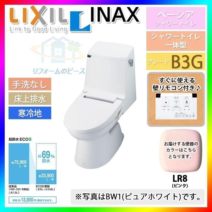 【メール便不可】 [BC-B10PU_LR8+DT-B253GUW_LR8] INAX 一体型シャワートイレ 手洗なし ピンク ベーシア B3G 暖房便座, 表札ポストグレーチングの通販売店 dd67cc8d