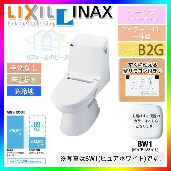 高質 INAX 一体型シャワートイレ 手洗なし ピュアホワイト ベーシア B2G 暖房便座 [BC-B10PU_BW1+DT-B252GUN_BW1] [北海道沖縄離島除き送料無料]:リフォームのピース ザネクスト-木材・建築資材・設備