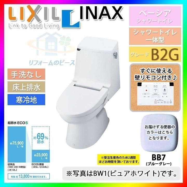 人気ブランドの [BC-B10PU_BB7+DT-B252GUN_BB7] INAX 一体型シャワートイレ 手洗なし ブルーグレー ベーシア B2G 暖房便座, トゥモローフレーバー:5e38d9ae --- mail.analogbeats.com