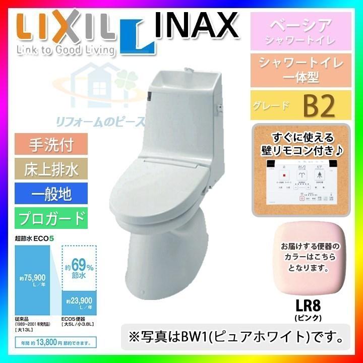 【お買得!】 [GBC-B10PU_LR8+DT-B282U_LR8] INAX 一体型シャワートイレ 手洗付 ピンク ベーシア B2 暖房便座, ナカグン:4a16d272 --- promilahcn.com