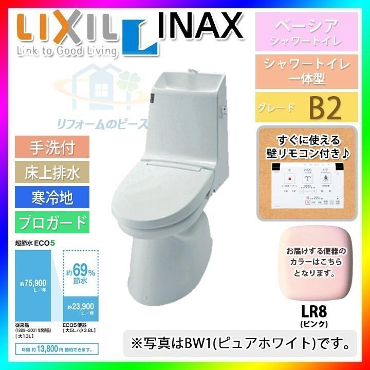 【着後レビューで 送料無料】 [GBC-B10PU_LR8+DT-B282UW_LR8] INAX 一体型シャワートイレ 手洗付 ピンク ベーシア B2 暖房便座, U-TREASURE(ユートレジャー):0e94b79a --- promilahcn.com