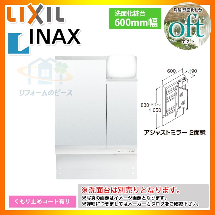 ★[MAJX2-602TZJU] INAX オフトシリーズ ミラーキャビネットのみ 600mm [条件付送料無料]