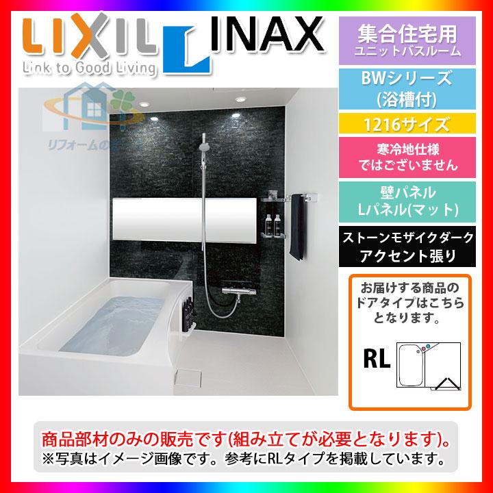 ★[BW-1216LBE+HBRL_BW05G] LIXIL INAX ユニットバスルーム BWシリーズ 1200サイズ