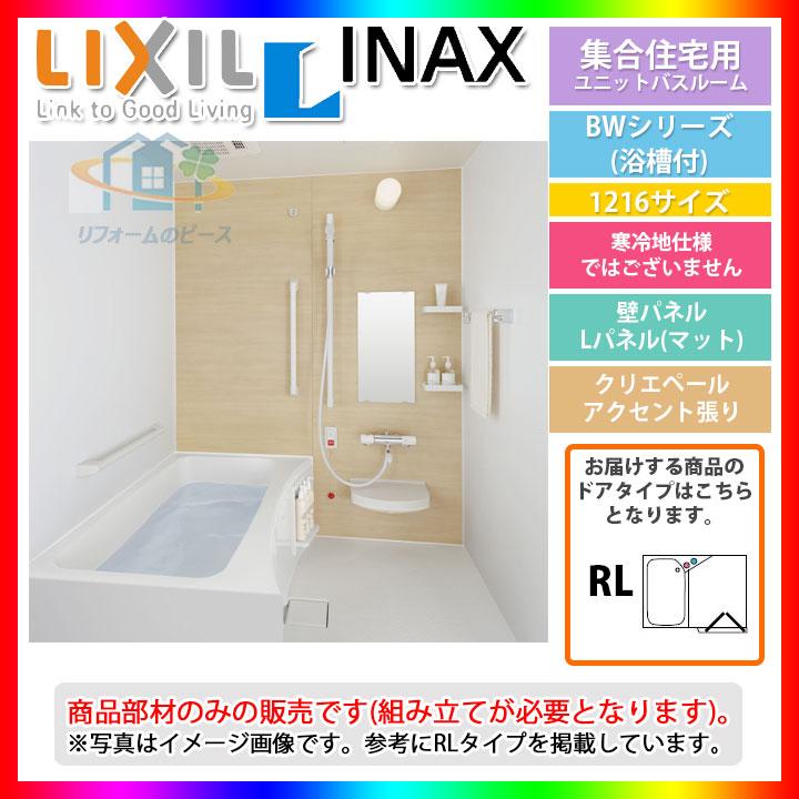 ★[BW-1216LBE+HBRL_BW07E] LIXIL INAX ユニットバスルーム BWシリーズ 1200サイズ [条件付送料無料]