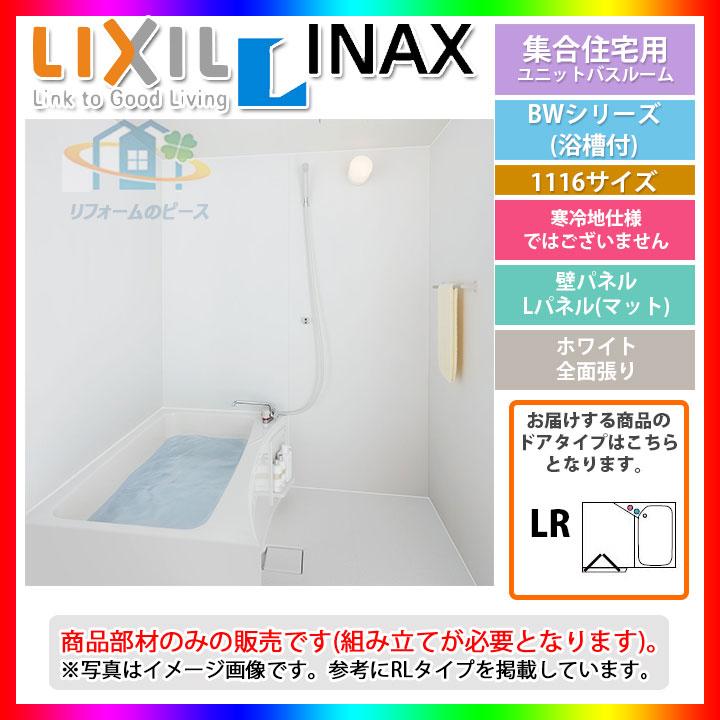 最安価格 ★[BW-1116LBE+HBLR_BW01F] LIXIL INAX ユニットバスルーム BWシリーズ 1100サイズ 標準仕様, キツキシ ea2dafbe