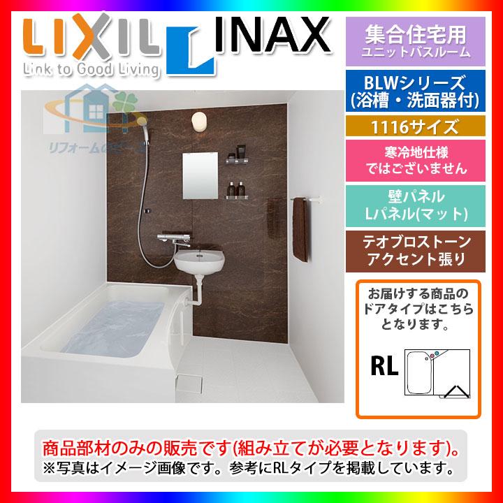 ★[BLW-1116LBE+HBRL_BW08F] LIXIL INAX ユニットバスルーム BLWシリーズ 洗面器付 1100サイズ [条件付送料無料]