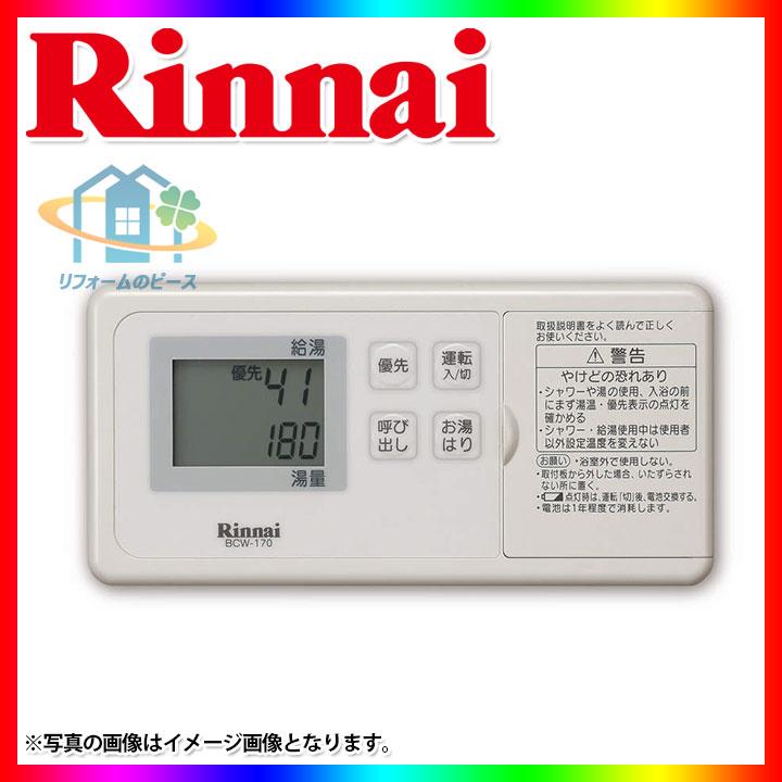 [BCW-170] リンナイ ふろ給湯器用 [BCW-170] 給湯器リモコン ふろ給湯器用 給湯器リモコン コードレスリモコン [北海道沖縄離島除き送料無料], パン処 あんずのしっぽ:569eb3b2 --- officewill.xsrv.jp