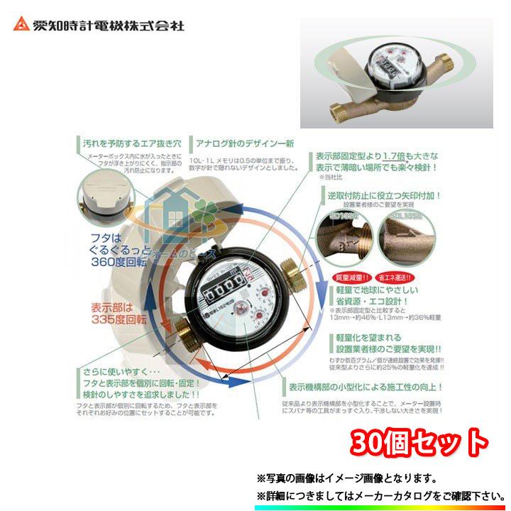 <title>水道メーター SDL-13 激安 超特価 セール 国家検定合格品 SDL13_sII型_30個 愛知時計 量水器 割り引き 鉛レスデジタル 高機能乾式 口径13 30個セット</title>