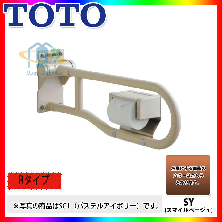 魅力的な価格 [北海道沖縄離島除き送料無料]:リフォームのピース ザネクスト [T112HPL8R_SY] TOTO 腰掛便器用手すり(可動式) スマイルベージュ SY-木材・建築資材・設備