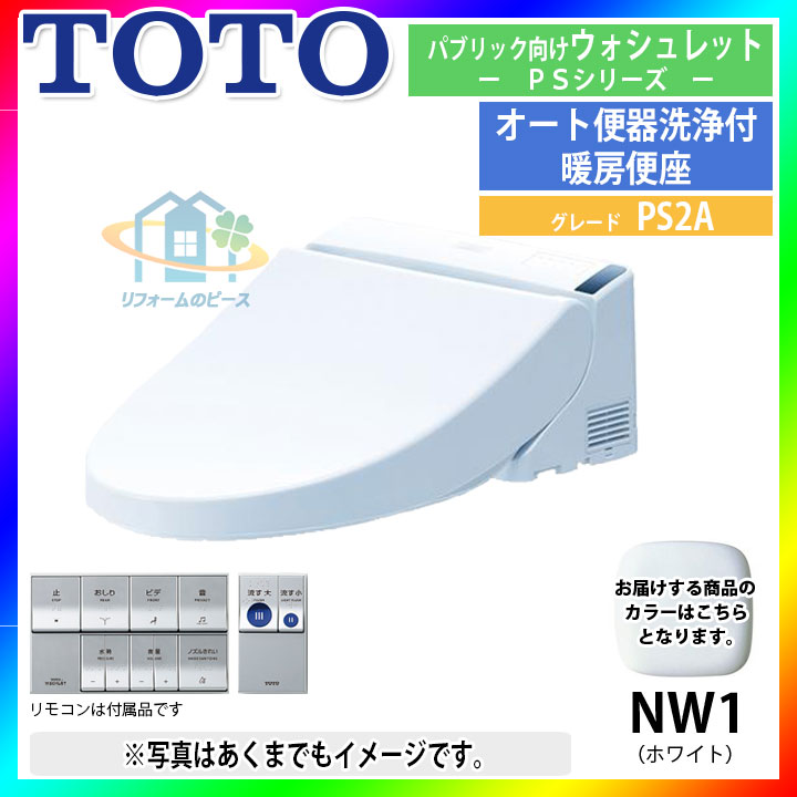 [TCF5533AHS_NW1] TOTO トイレ便座 ウォシュレット パブリック向け 暖房 ホワイト PS2A [北海道沖縄離島除き送料無料]
