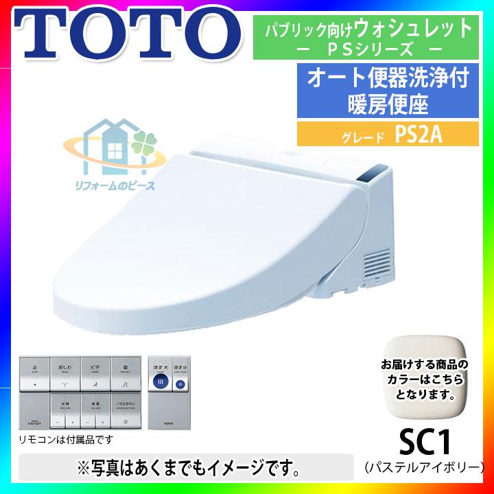 [TCF5533AHS_SC1] TOTO トイレ便座 ウォシュレット パブリック向け 暖房 パステルアイボリー PS2A [北海道沖縄離島除き]