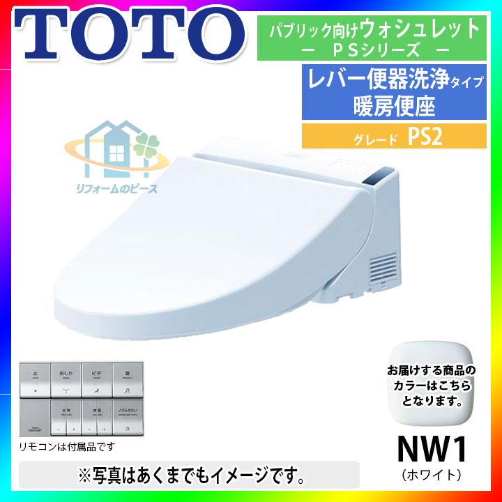 [TCF5533S_NW1] TOTO トイレ便座 ウォシュレット パブリック向け 暖房 ホワイト PS2 [北海道沖縄離島除き送料無料]