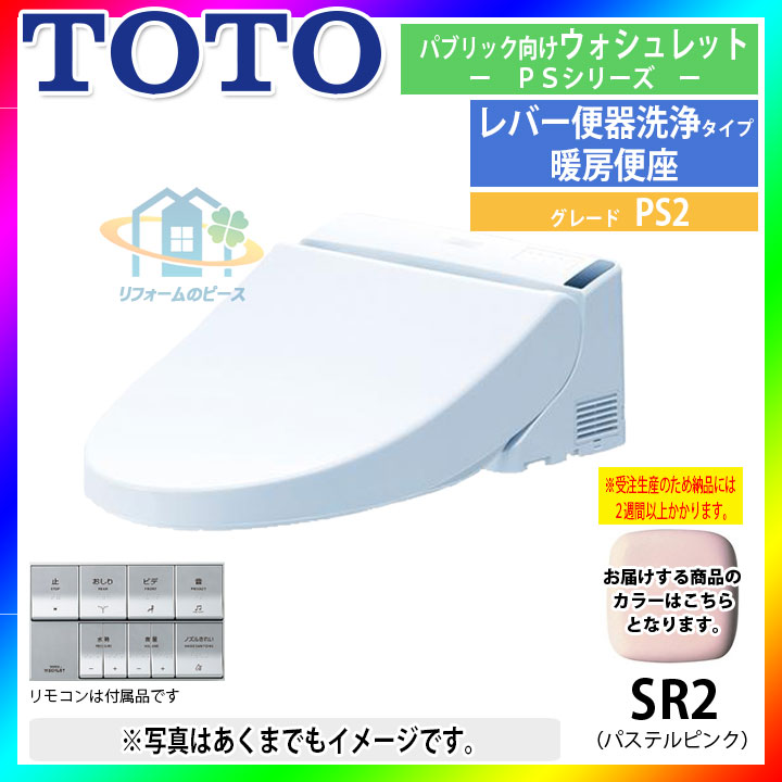 [TCF5533S_SR2] TOTO TOTO 暖房 トイレ便座 トイレ便座 ウォシュレット パブリック向け 暖房 パステルピンク PS2 [北海道沖縄離島除き送料無料], Zenis(ゼニス):3d3fcae5 --- officewill.xsrv.jp
