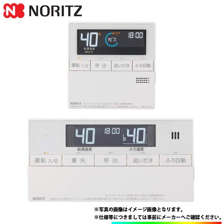 国内即発送 Noritz 給湯器リモコン 激安 超特価 SALE あす楽 マルチリモコンセット エコリモコン RC-J112E 在庫あり ノーリツ 熱源機用 マルチセット