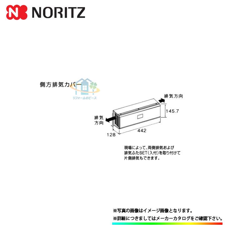 NORITZ 激安 超特価 SALE S42 安全 直営ストア ノーリツ 側方排気カバー 給湯部材