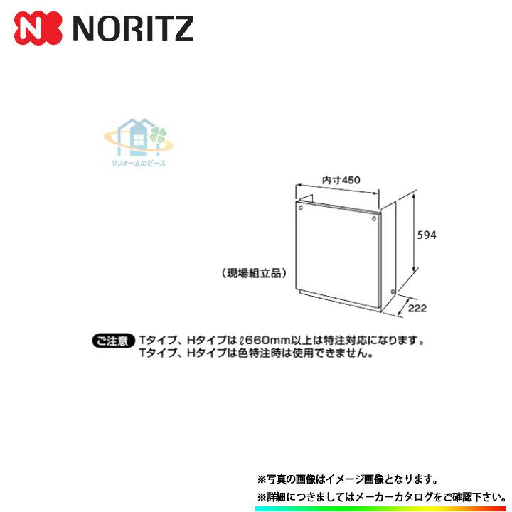 NORITZ 激安 期間限定の激安セール 超特価 SALE 配管カバー ノーリツ H67-K600-S 給湯部材 マーケティング