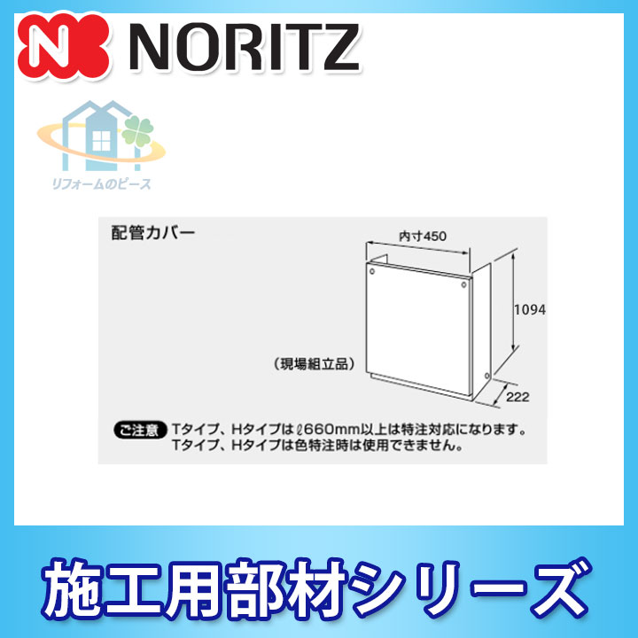 [H68-K1100-W] 配管カバー ノーリツ [H68-K1100-W] 給湯部材 配管カバー 給湯部材 [北海道沖縄離島除き送料無料], AGコーポレーション:e9d9e352 --- officewill.xsrv.jp