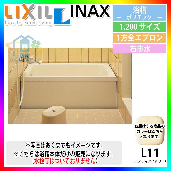 ★[PB-1202AR/L11-J2] INAX 浴槽本体 ポリエック お風呂 浴室 lixil イナックス 1,200サイズ 一方全エプロン 右排水 [条件付送料無料]