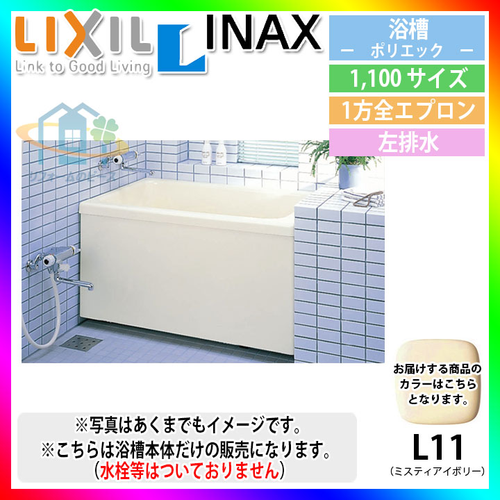★[PB-1102AL/L11-J2] INAX 浴槽本体 ポリエック お風呂 浴室 lixil イナックス 1,100サイズ 一方全エプロン 左排水 [条件付送料無料]