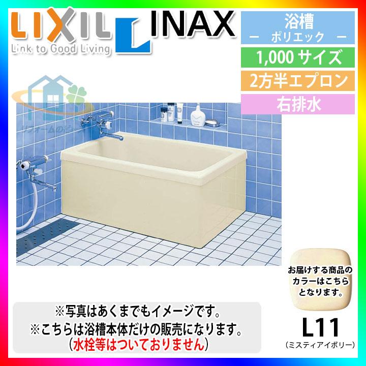 ★[PB-1001BR/L11] INAX 浴槽本体 ポリエック お風呂 浴室 埋込タイプ 1,000サイズ 2方半エプロン 右排水 [条件付送料無料]