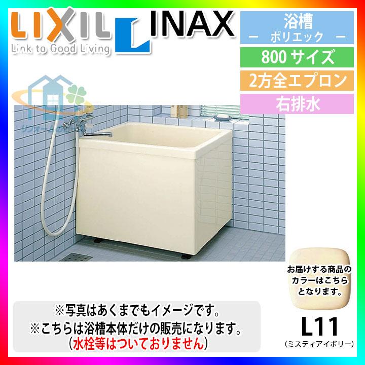 ★[PB-802BR/L11] INAX 浴槽本体 ポリエック お風呂 浴室 アイボリー色 800サイズ 2方全エプロン 右排水