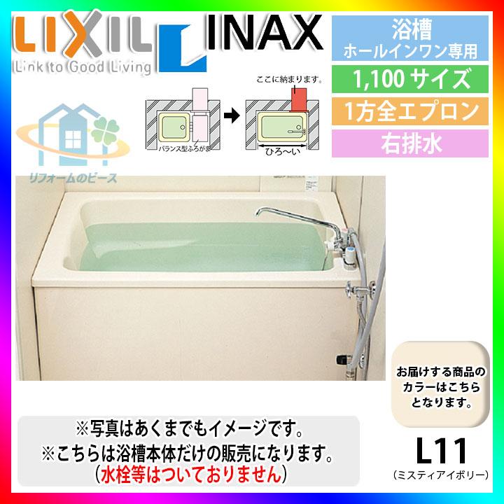 LIXIL イナックス リクシル 激安 超特価 SALE!! ★[PB-1112VWAR/L11] INAX ホールインワン専用浴槽  壁貫通タイプ アイボリー 950×600×500 [条件付送料無料]