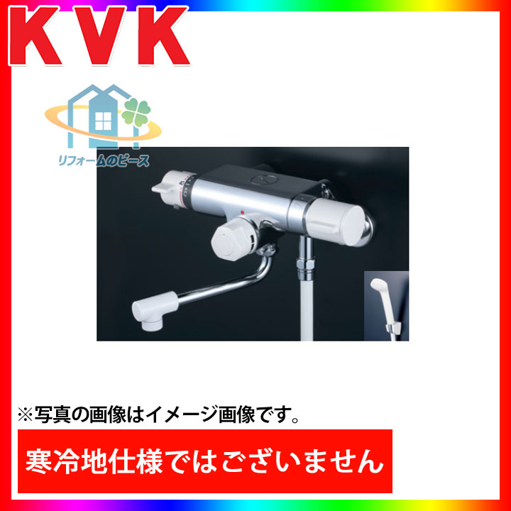 [KF159R2] KVK 水栓 サーモスタット式シャワー 浴室用 240mmパイプ付 蛇口 一般地 壁付きタイプ 逆止弁 定量止水 [北海道沖縄離島除き送料無料]